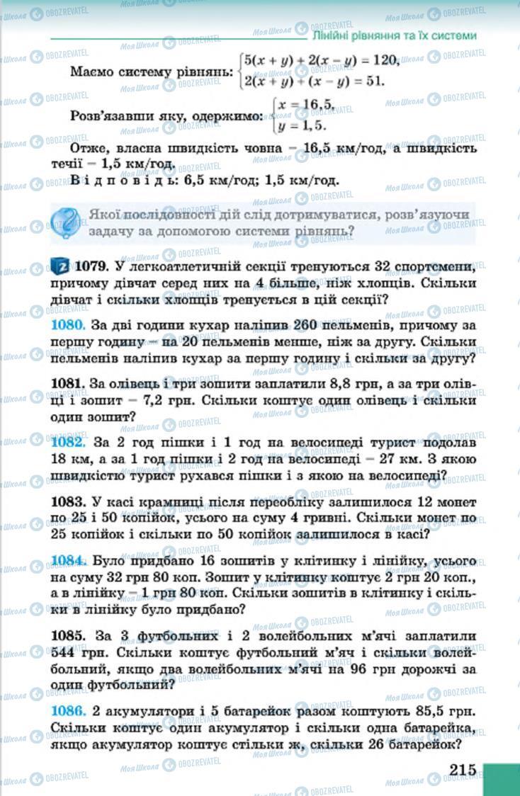 Учебники Алгебра 7 класс страница 215