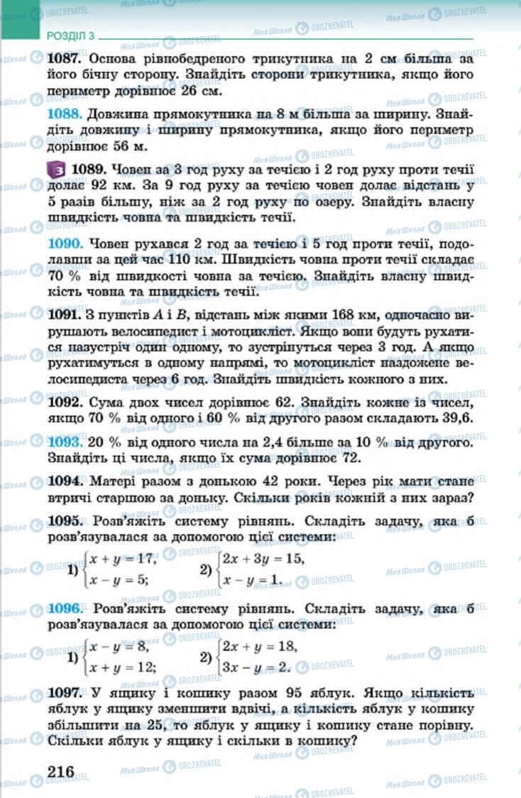 Учебники Алгебра 7 класс страница 216