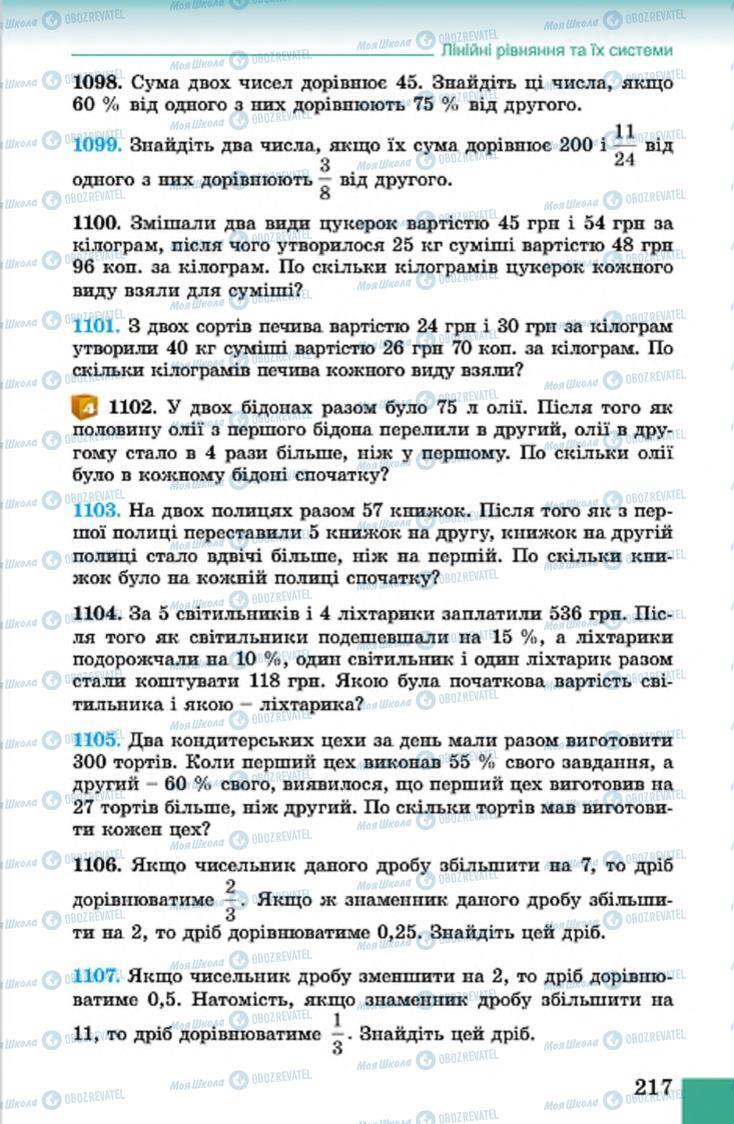 Учебники Алгебра 7 класс страница 217