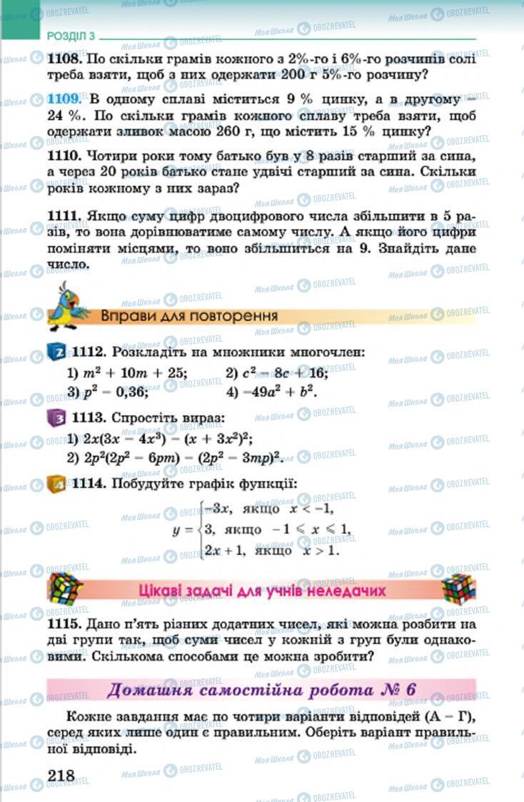 Учебники Алгебра 7 класс страница 218