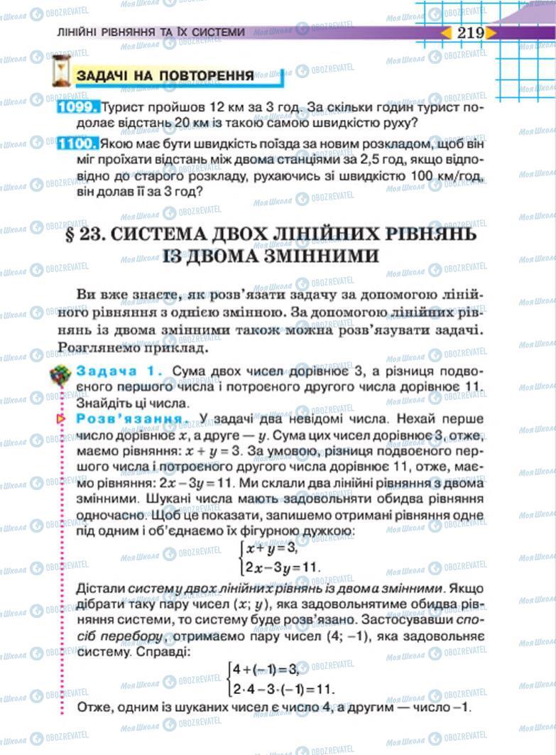 Учебники Алгебра 7 класс страница 219