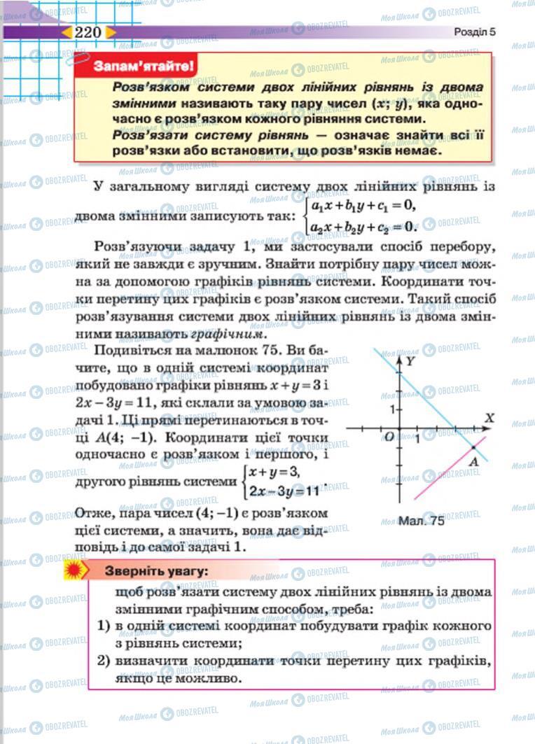 Учебники Алгебра 7 класс страница 220