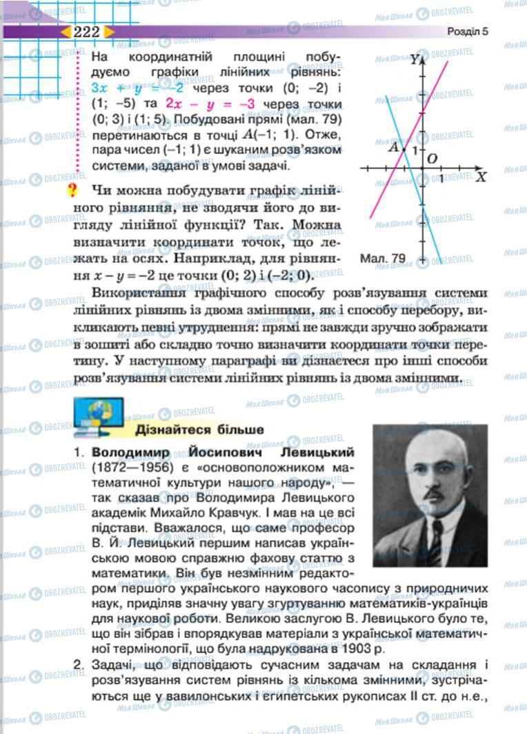 Учебники Алгебра 7 класс страница 222