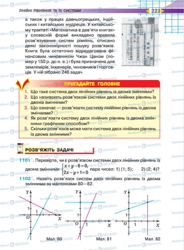 Учебники Алгебра 7 класс страница 223