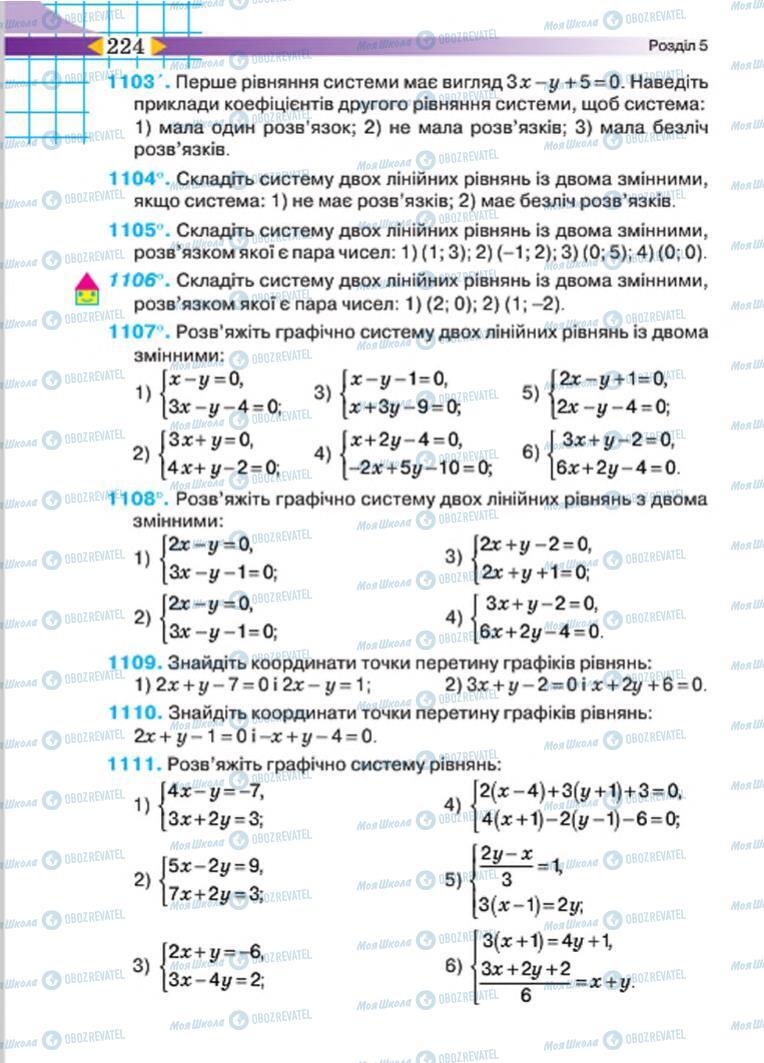 Учебники Алгебра 7 класс страница 224