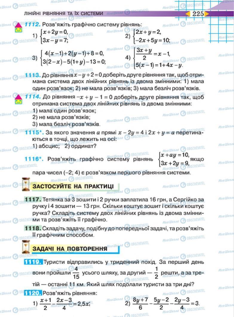 Учебники Алгебра 7 класс страница 225