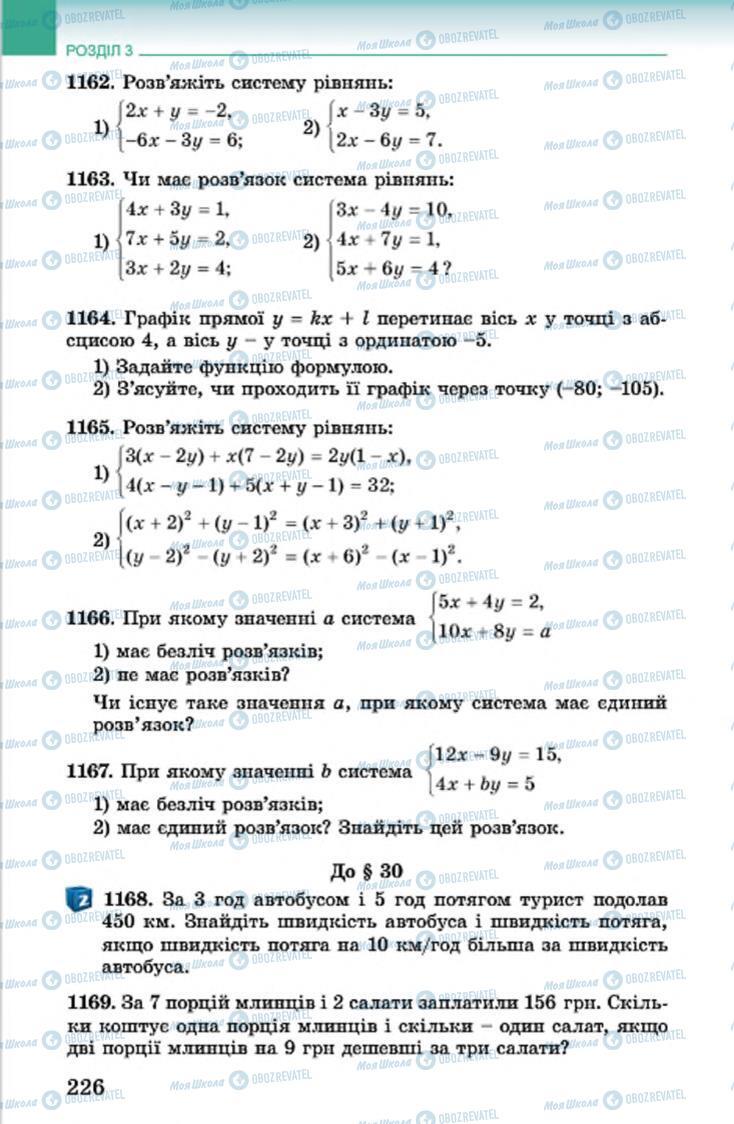 Учебники Алгебра 7 класс страница 226