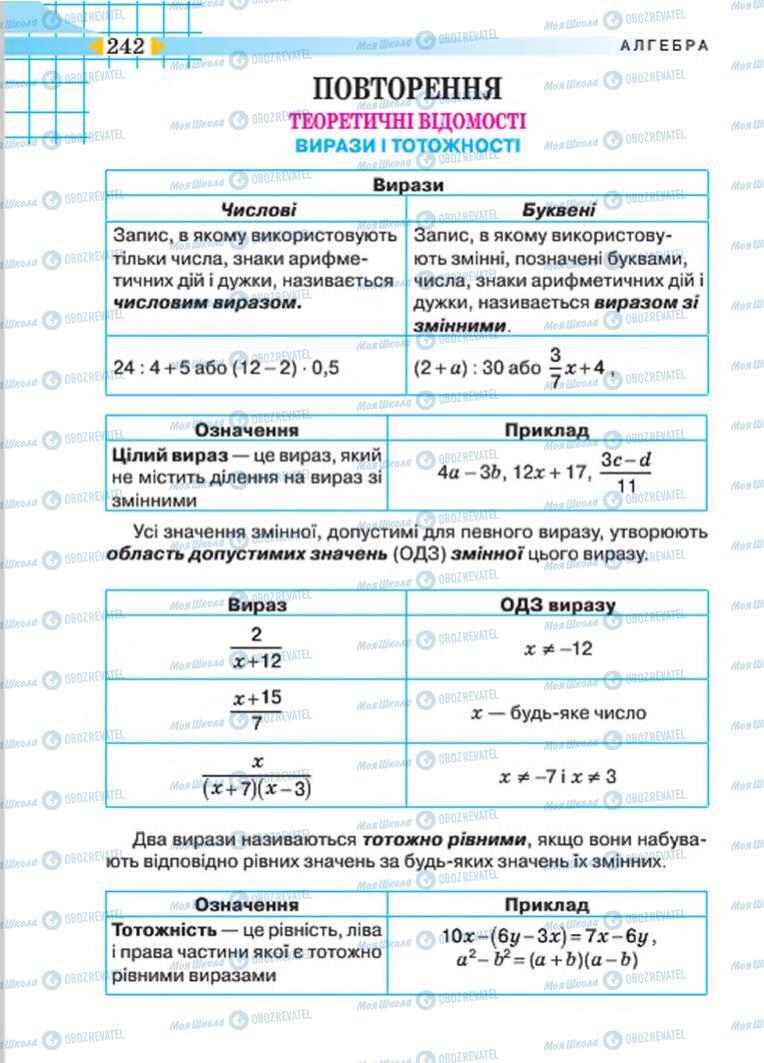 Учебники Алгебра 7 класс страница 242