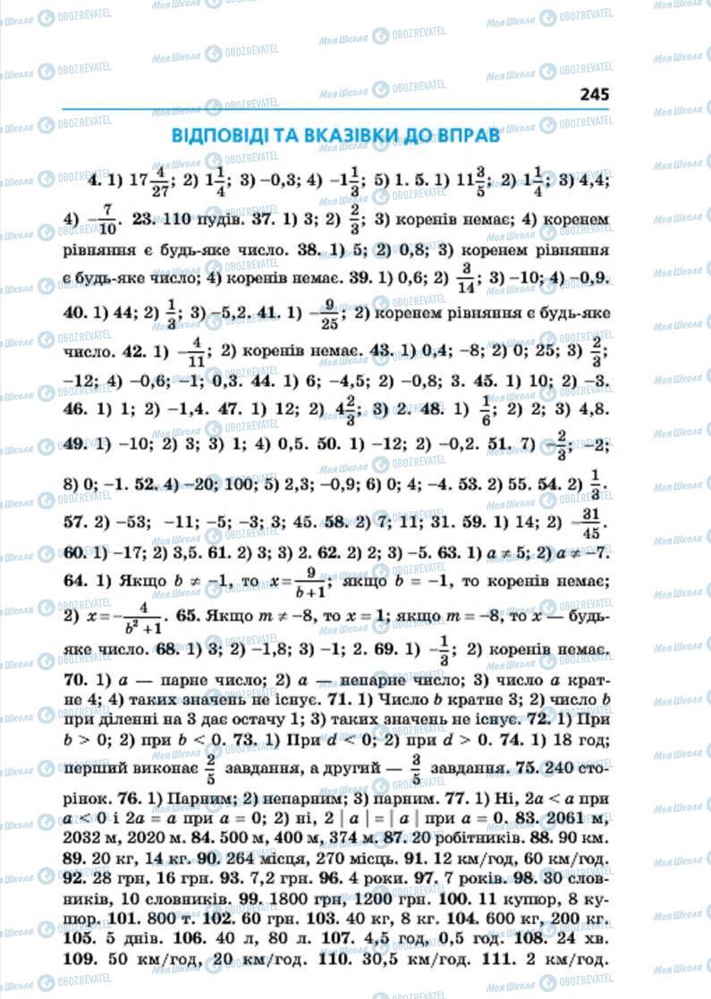 Учебники Алгебра 7 класс страница  245