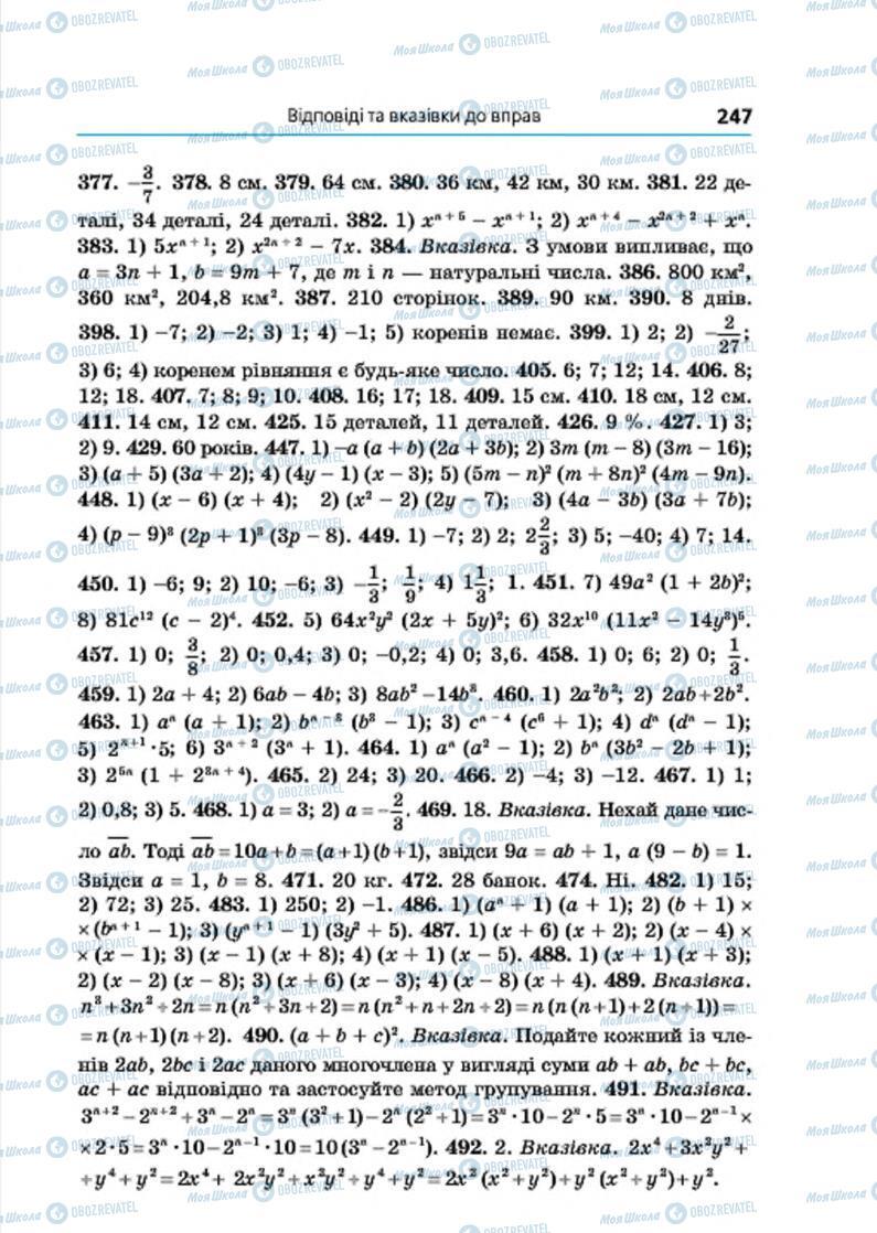 Учебники Алгебра 7 класс страница  247