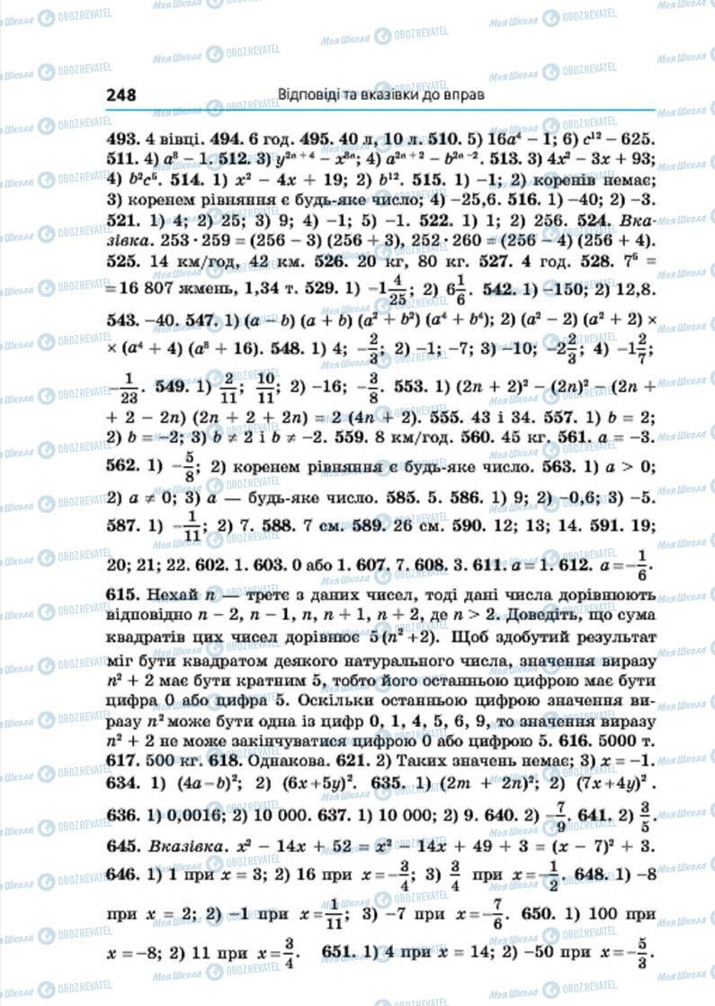 Учебники Алгебра 7 класс страница  248