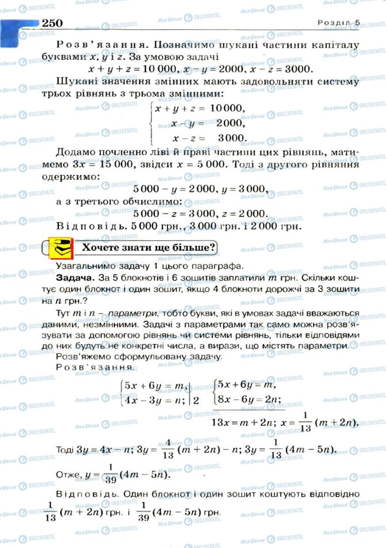 Учебники Алгебра 7 класс страница 250
