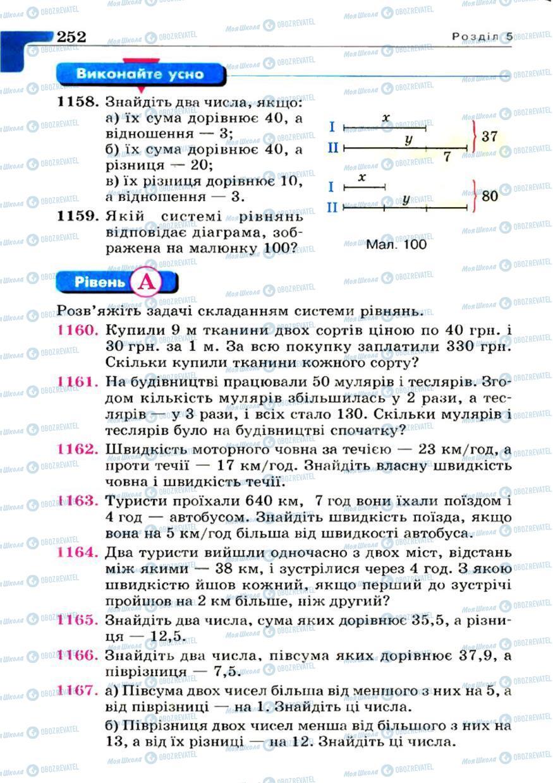 Учебники Алгебра 7 класс страница 252