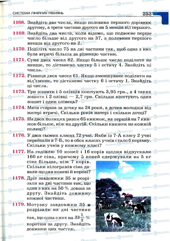 Учебники Алгебра 7 класс страница 253