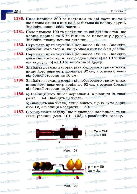 Учебники Алгебра 7 класс страница 254