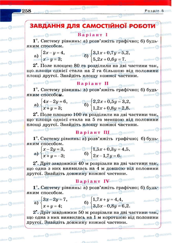 Учебники Алгебра 7 класс страница 258