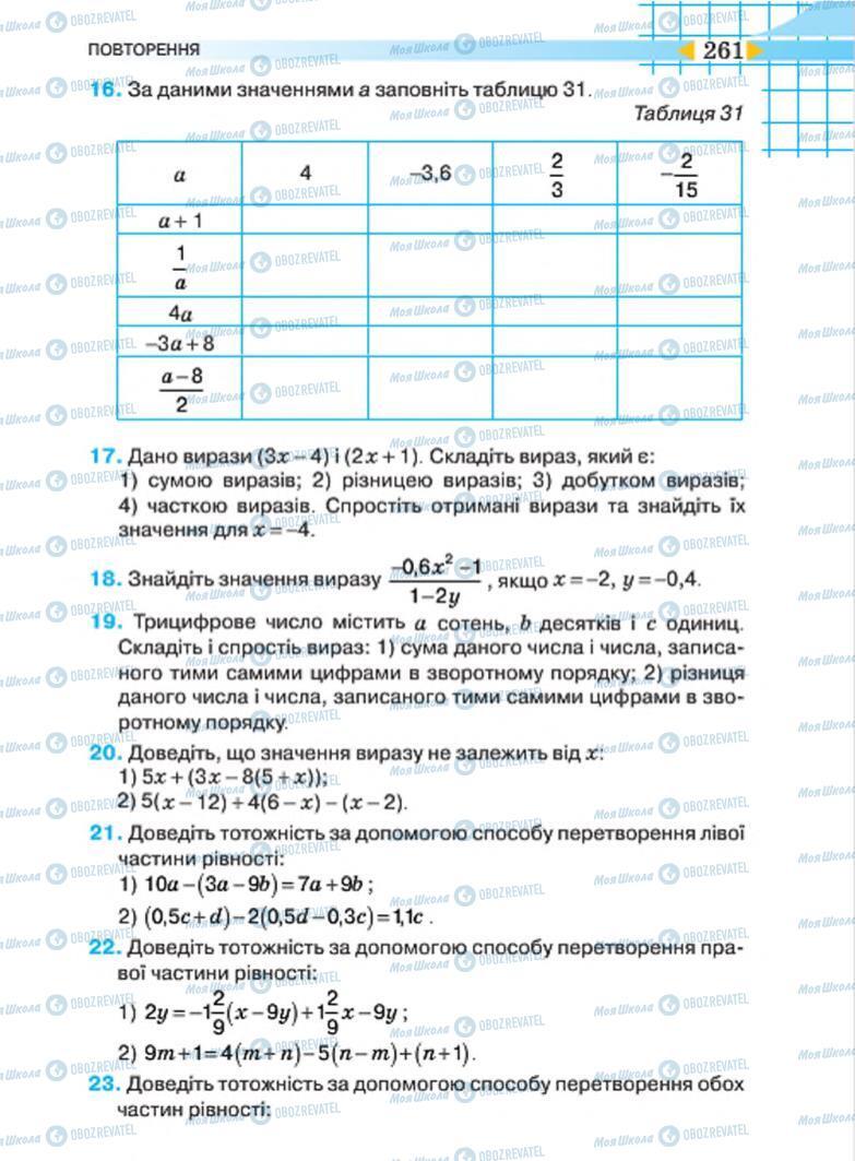 Учебники Алгебра 7 класс страница 261