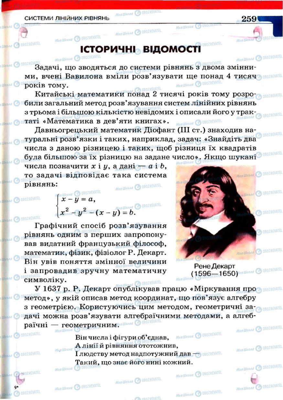 Учебники Алгебра 7 класс страница 259