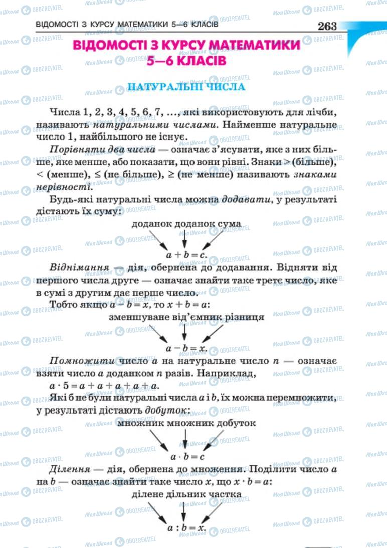 Підручники Алгебра 7 клас сторінка  263