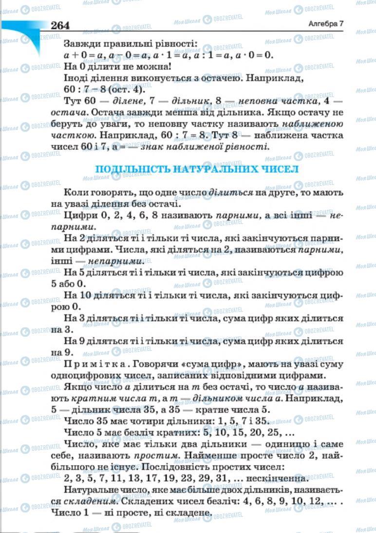 Підручники Алгебра 7 клас сторінка 264