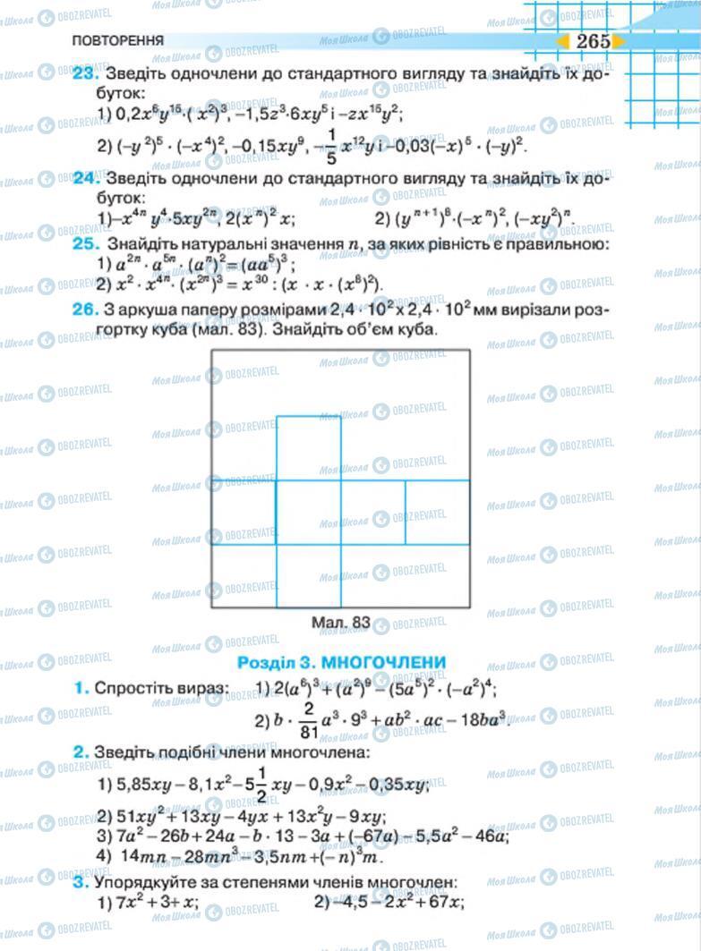 Учебники Алгебра 7 класс страница 265
