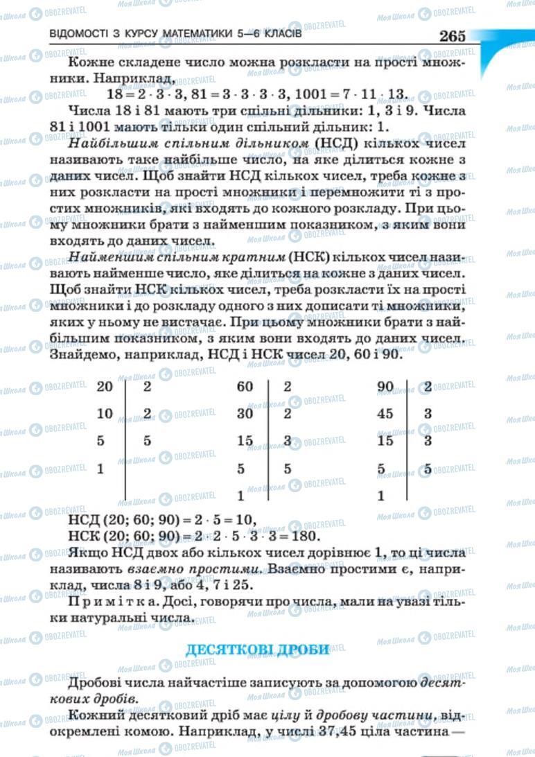 Підручники Алгебра 7 клас сторінка 265