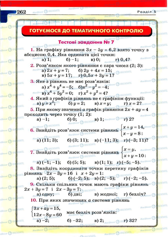 Учебники Алгебра 7 класс страница 262