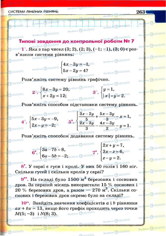 Учебники Алгебра 7 класс страница 263