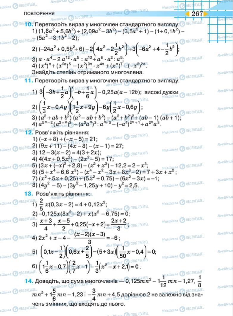 Учебники Алгебра 7 класс страница 267