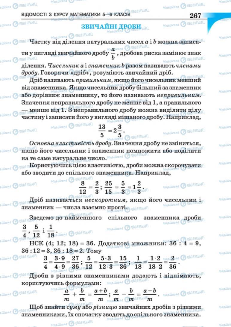 Підручники Алгебра 7 клас сторінка 267