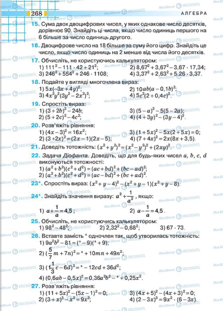 Учебники Алгебра 7 класс страница 268