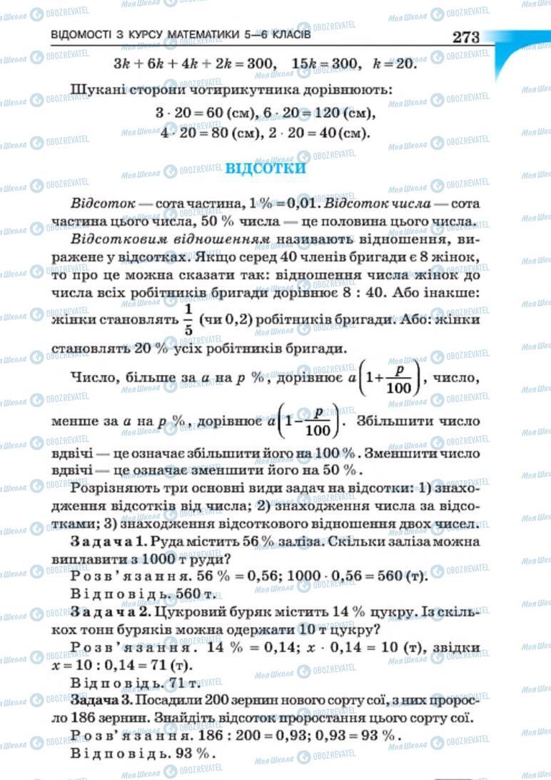 Підручники Алгебра 7 клас сторінка 273