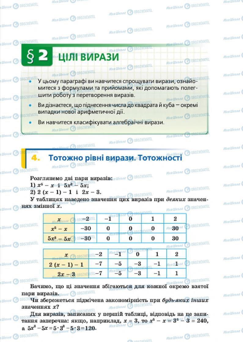 Учебники Алгебра 7 класс страница 27