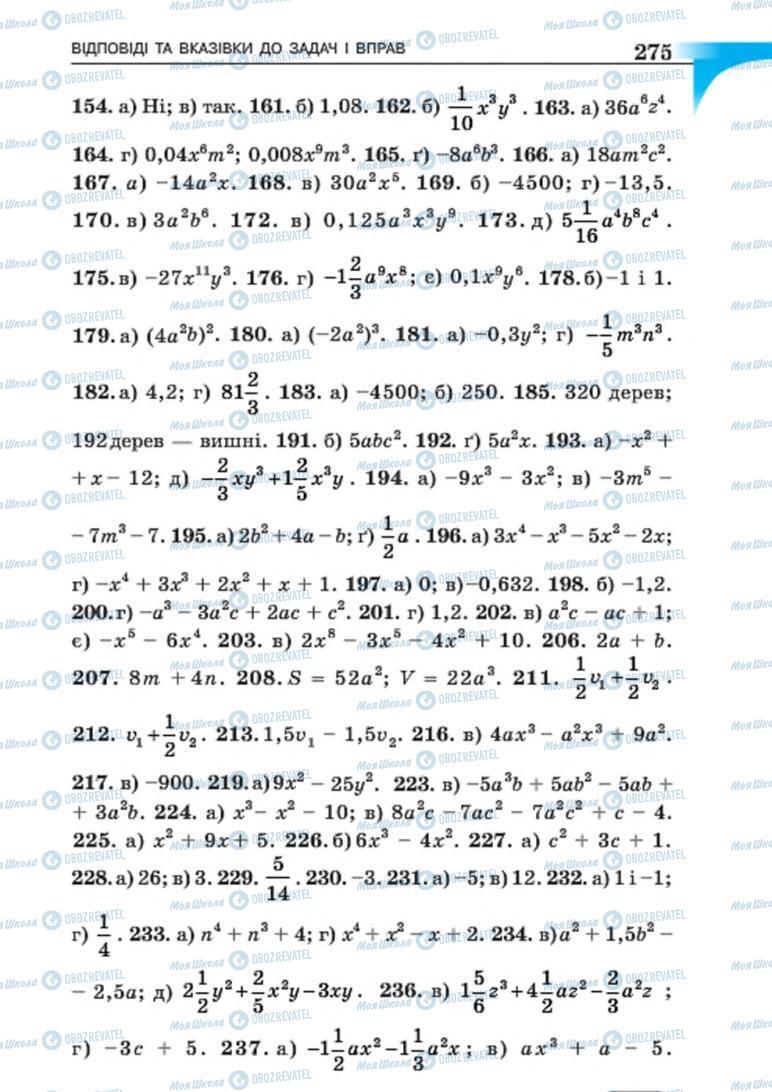 Підручники Алгебра 7 клас сторінка 275
