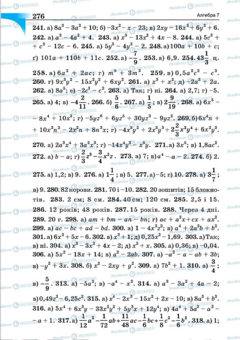 Підручники Алгебра 7 клас сторінка 276