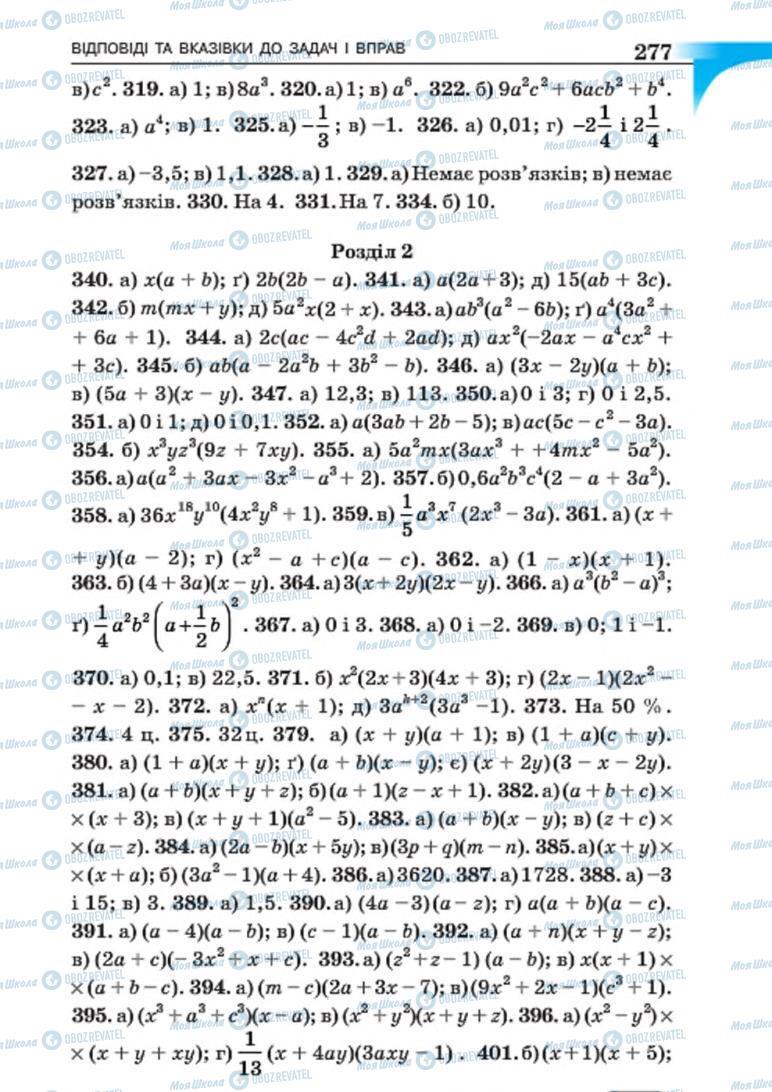 Підручники Алгебра 7 клас сторінка 277