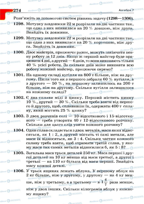Підручники Алгебра 7 клас сторінка 274