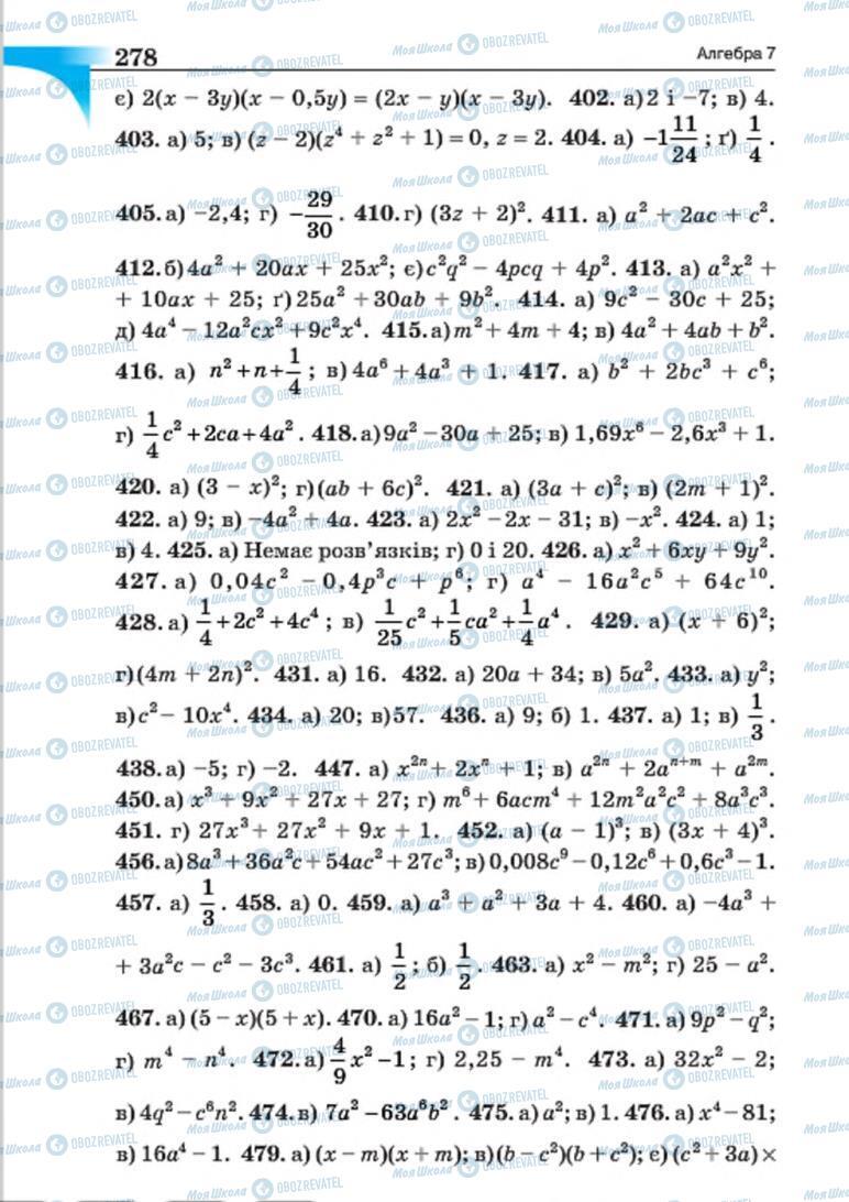 Учебники Алгебра 7 класс страница 278