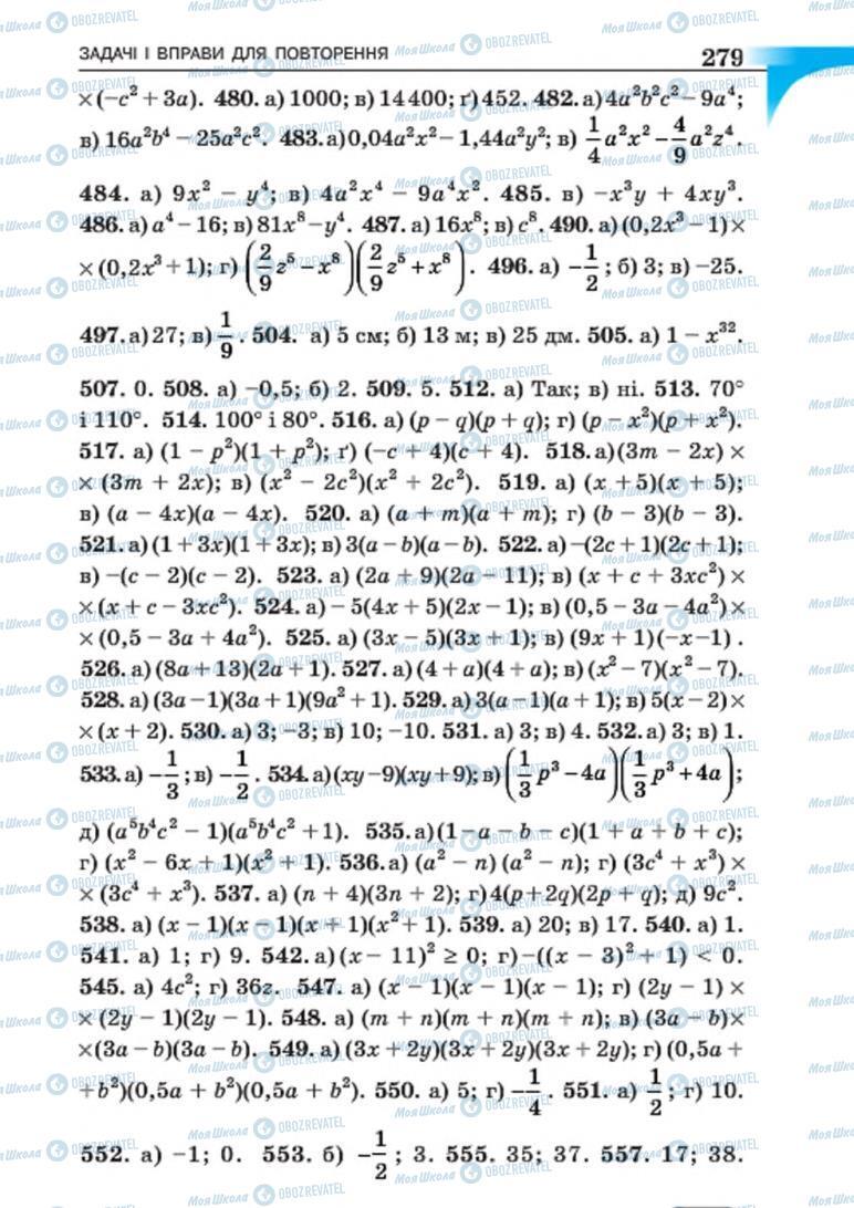 Підручники Алгебра 7 клас сторінка 279
