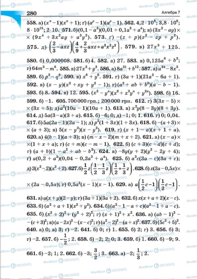 Підручники Алгебра 7 клас сторінка 280