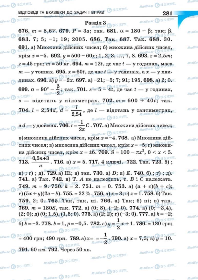 Підручники Алгебра 7 клас сторінка 281