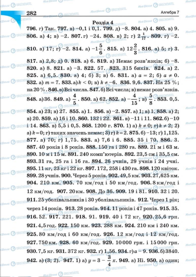 Підручники Алгебра 7 клас сторінка 282