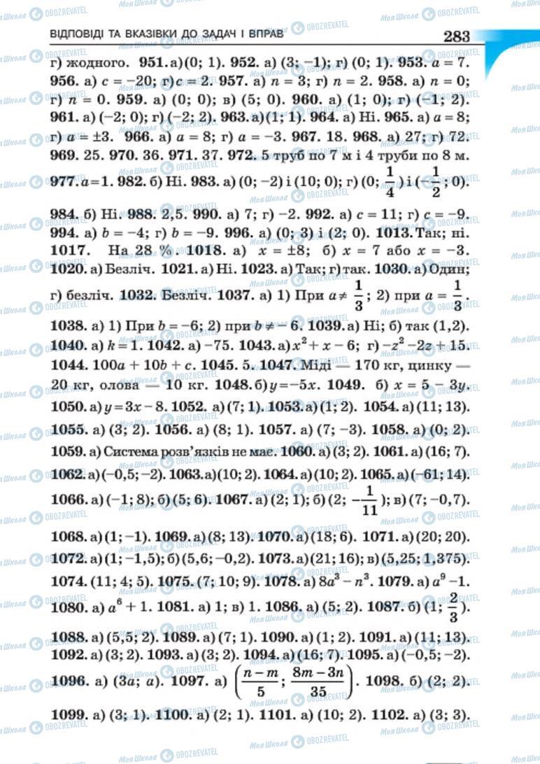 Підручники Алгебра 7 клас сторінка 283