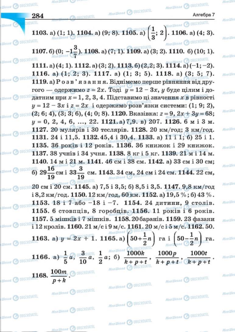 Підручники Алгебра 7 клас сторінка 284