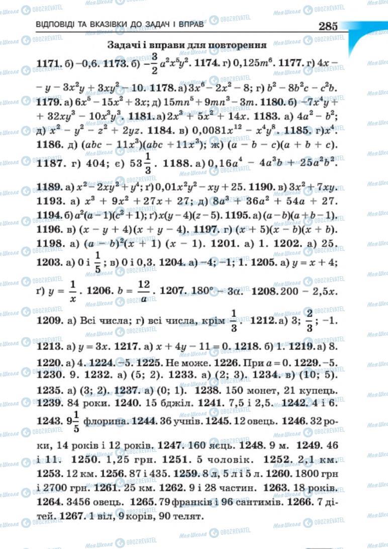 Підручники Алгебра 7 клас сторінка 285