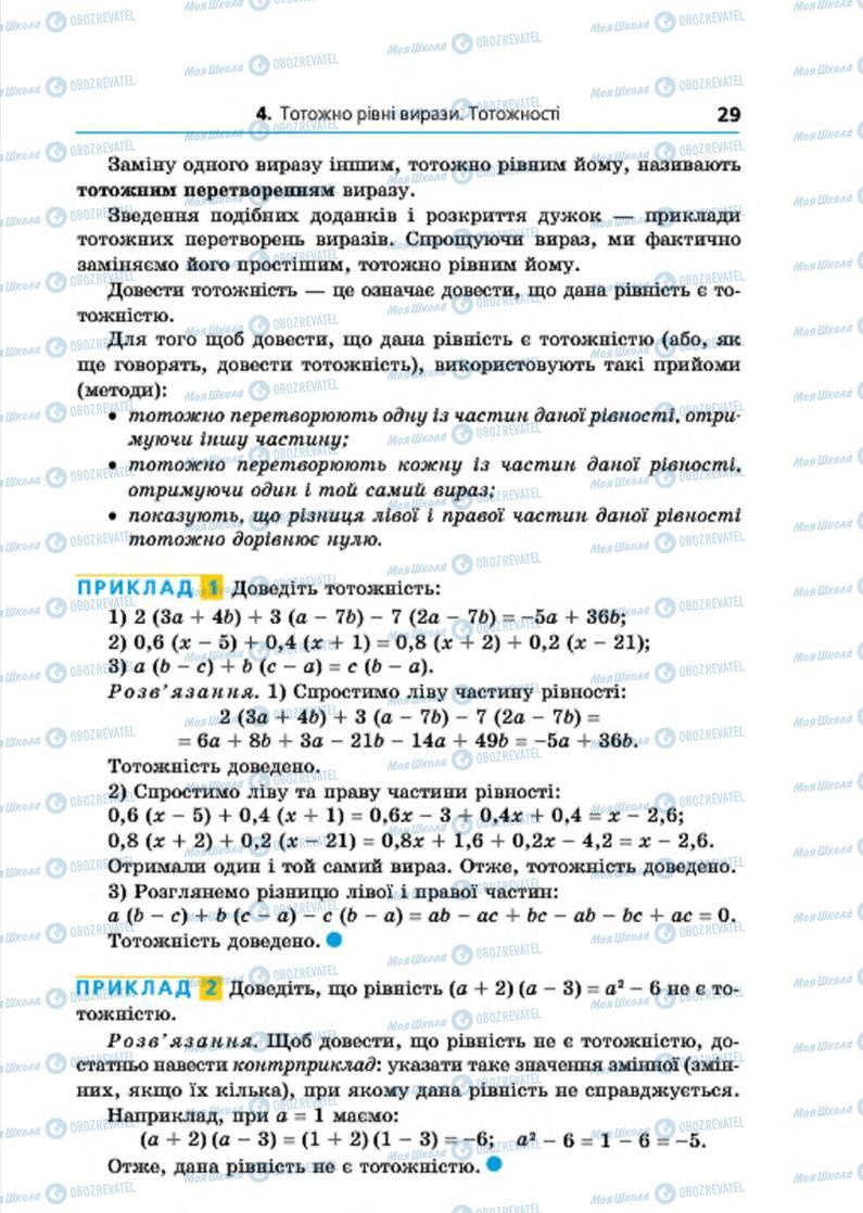 Учебники Алгебра 7 класс страница 29
