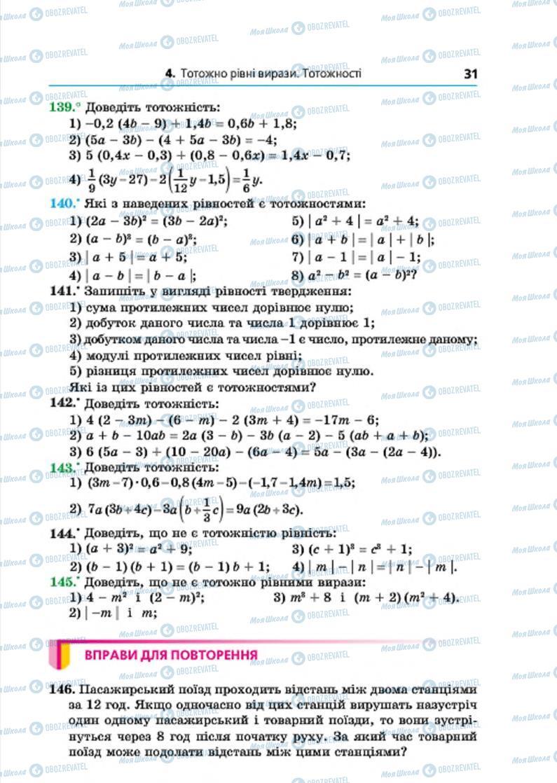 Учебники Алгебра 7 класс страница 31