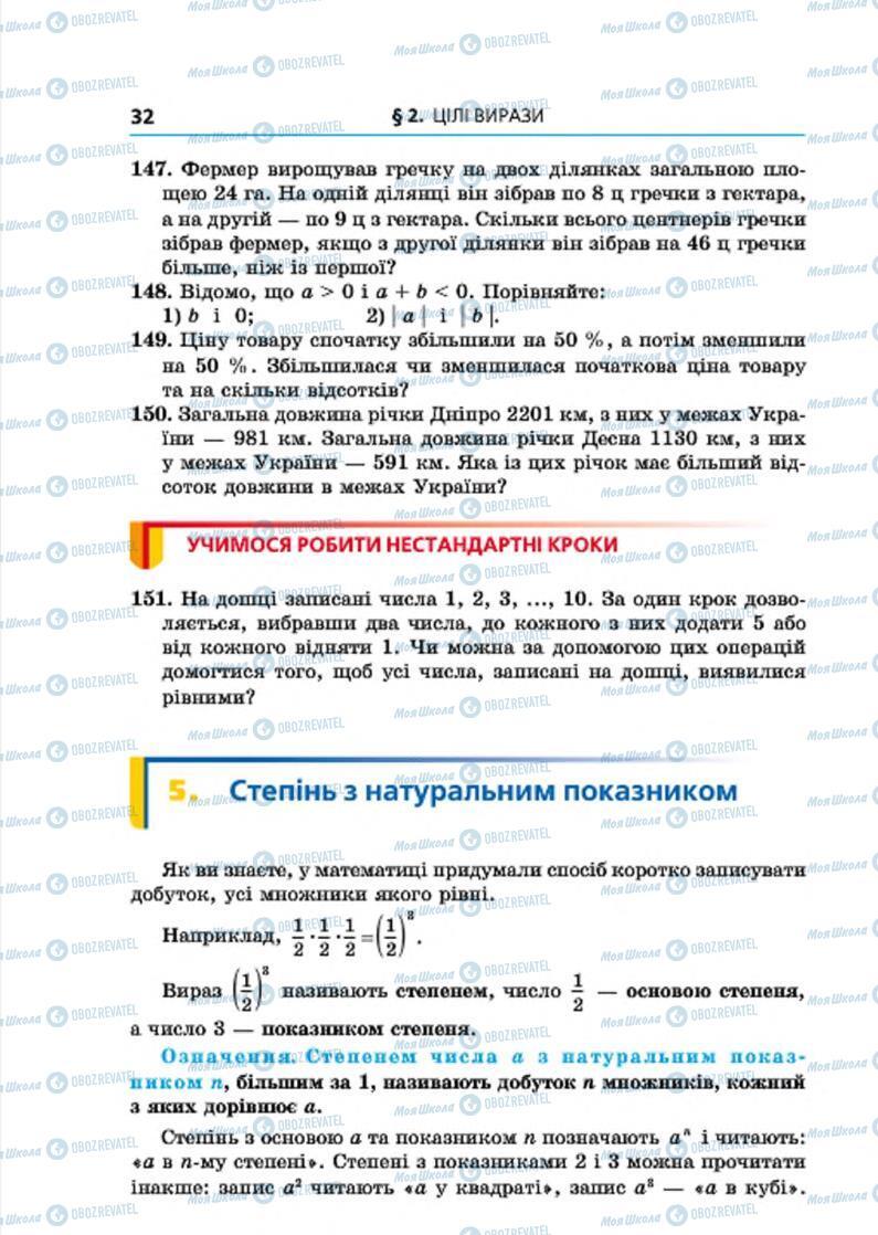 Учебники Алгебра 7 класс страница 32