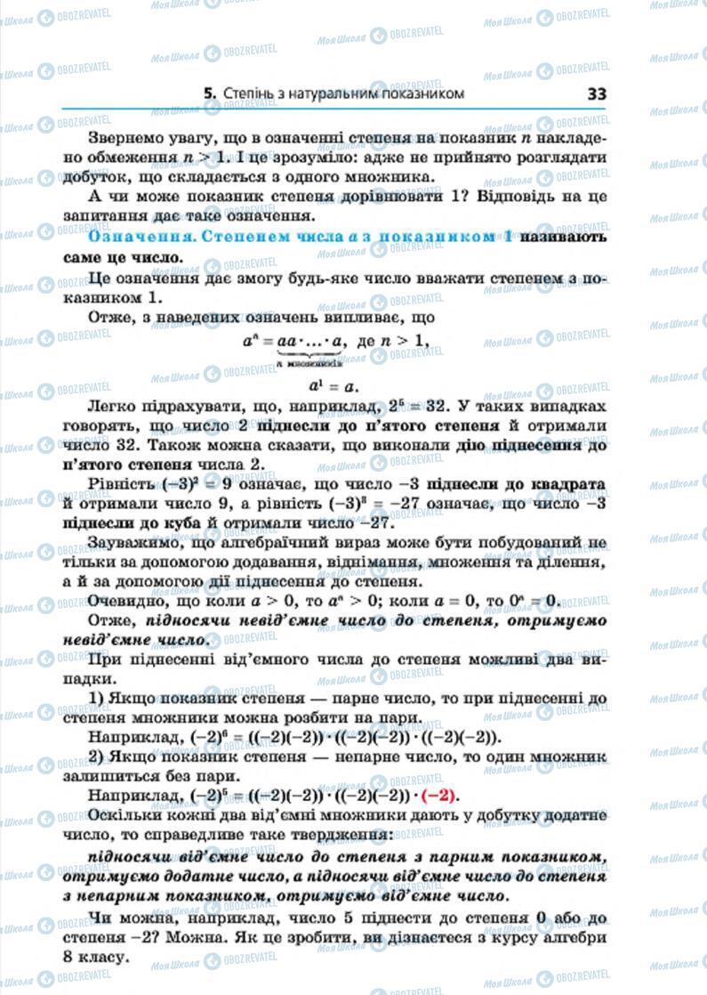 Учебники Алгебра 7 класс страница 33