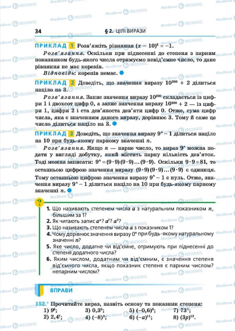 Учебники Алгебра 7 класс страница 34